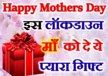 मदर्स डे गिफ्ट आइडियाज Mothers Day Top 10 Gift Ideas