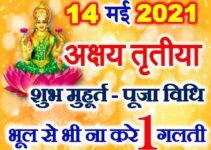 अक्षय तृतीया 2021 शुभ मुहूर्त पूजा विधि Akshaya Tritiya Date Time 2021