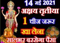 अक्षय तृतीया के दिन जरूर खा ले ये 1 चीज सालभर आएगा पैसा Akshaya Tritiya 2021