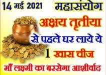 अक्षय तृतीया 2021 से पहले घर लाये ये 1 चीज Akshaya Tritiya Date Time 2021
