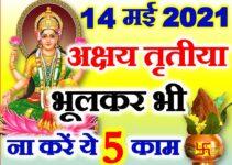 अक्षय तृतीया 2021 भूलकर भी न करें ये 5 काम Akshaya Tritiya Date Time 2021