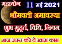 भौमवती अमावस्या 2021 शुभ मुहूर्त Vaisakh Amavasya Date Time 2021