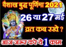 वैशाख बुद्ध पूर्णिमा 2021 Vaishakh Buddha Poornima 2021 Kab Hai