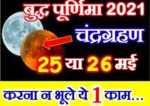 वैशाख बुद्ध पूर्णिमा चंद्रग्रहण 2021 Vaishakh Poornima Chandragrahan 2021