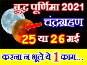 Vaishakh Poornima Chandragrahan 2021