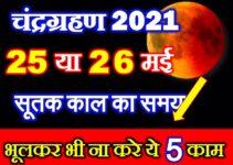 चंद्र ग्रहण जाने सही तारीख सूतक काल का समय Lunar Eclipse May 2021 Date