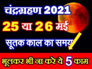 Lunar Eclipse May 2021