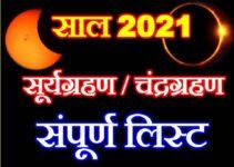 चंद्र ग्रहण सूर्यग्रहण 2021 संपूर्ण लिस्ट Grahan 2021 full List