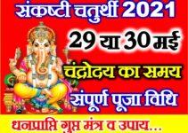 ज्येष्ठ संकष्टी चतुर्थी शुभ मुहूर्त 2021 Sankashti Chaturthi Date Time 2021
