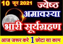 ज्येष्ठ अमावस्या 2021 कब है Jyeshtha Amavasya Date Time 2021