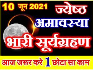 Jyeshtha Amavasya Date Time 2021