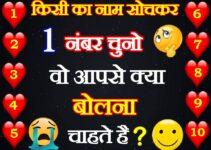 चुने एक नंबर Love Quiz Game Kisi Ka Naam Soch Kar Ek Number Choose Karo