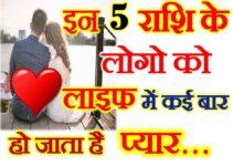 5 राशि के लोगो को कई दफा हो जाता है प्यार These 5 Zodiacs Fall in Love Many Times