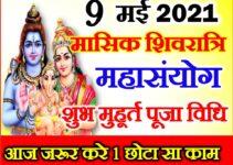बैसाख मासिक शिवरात्रि शुभ मुहूर्त 2021 May Masik Shivratri 2021 Date Time
