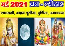 मई 2021 व्रत त्यौहार कैलेंडर लिस्ट 2021 May 2021 Vrat Tyohar Calendar List