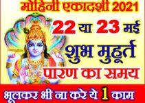 मोहिनी एकादशी शुभ मुहूर्त 2021 | Mohini Ekadashi Date Time 2021