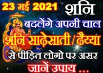 शनि राशि परिवर्तन 2021 साढ़ेसाती ढैय्या का प्रभाव Shani Sade Sati Dhaiya 2021