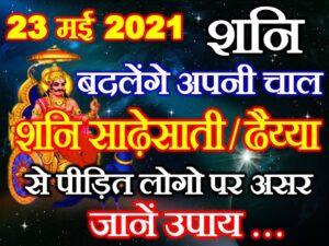 Shani Sade Sati Dhaiya 2021