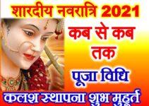शारदीय नवरात्रि 2021 शुभ मुहूर्त Shardiya Navratri 2021 Dates Time