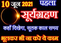 सूर्यग्रहण 2021 जाने सही तारीख सूतक काल का समय Solar Eclipse 2021 Date