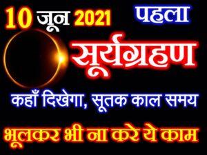 Solar Eclipse 2021 Date