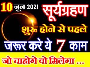 Solar Eclipse 2021Date