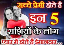 सच्चे प्रेमी होते है इन 5 राशियों के लोग True Love Zodiac Astrology