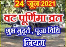 वट पूर्णिमा व्रत 2021 Vat Purnima Vrat 2021 Date Time Shubh Muhurat