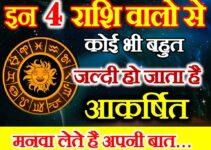 4 राशि वालो से कोई भी जल्दी हो जाता है आकर्षित These 4 Zodiac Anyone Gets Attracted Quickly