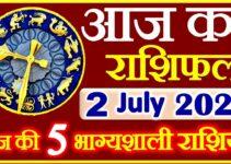 Aaj ka Rashifal in Hindi Today Horoscope 2 जुलाई 2021 राशिफल