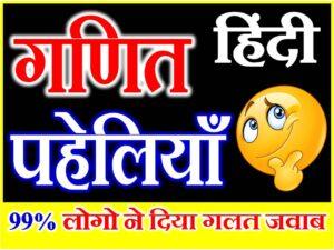 Math Paheliyan Hindi Answer Dimagi Paheliyan Hindi