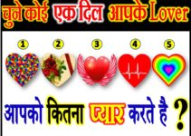 चुने कोई एक दिल आपके लवर आपको कितना प्यार करते है Love Quiz Game Test