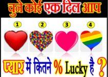 चुने कोई एक दिल आप प्यार में कितने परसेंटेज लक्की है Love Quiz Game Test
