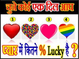 Love Quiz Game Test