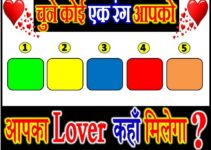 चुने कोई एक रंग आपको आपका लवर कहाँ मिलेगा Picture Love Quiz Game