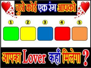 Picture Love Quiz Game