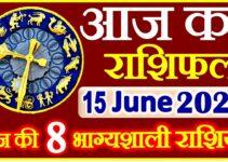 Aaj ka Rashifal in Hindi Today Horoscope 15 जून 2021 राशिफल