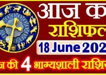 Aaj ka Rashifal in Hindi Today Horoscope 18 जून 2021 राशिफल