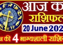 Aaj ka Rashifal in Hindi Today Horoscope 20 जून 2021 राशिफल