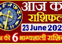 Aaj ka Rashifal in Hindi Today Horoscope 23 जून 2021 राशिफल