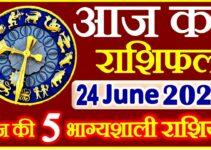 Aaj ka Rashifal in Hindi Today Horoscope 24 जून 2021 राशिफल