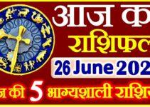 Aaj ka Rashifal in Hindi Today Horoscope 26 जून 2021 राशिफल