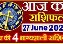 Aaj ka Rashifal in Hindi Today Horoscope 27 जून 2021 राशिफल