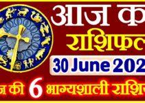 Aaj ka Rashifal in Hindi Today Horoscope 30 जून 2021 राशिफल