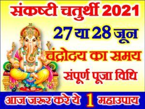 Sankashti Chaturthi June 2021 Date