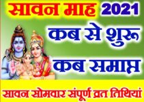 Sawan Somwar Vrat Date Time 2021   सावन सोमवार व्रत तिथियां 2021