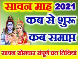 Sawan Somwar Vrat Date Time 2021