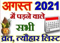 अगस्त 2021 व्रत त्यौहार कैलेंडर लिस्ट August 2021 Vrat Tyohar Calendar List