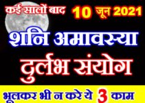 ज्येष्ठ अमावस्या 2021 Shani Amavasya Date Time 2021