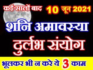 Shani Amavasya Date Time 2021